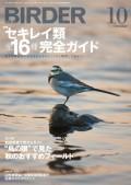 BIRDER 2012年 10月号