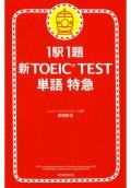 1駅1題 新TOEIC TEST 単語 特急(1)