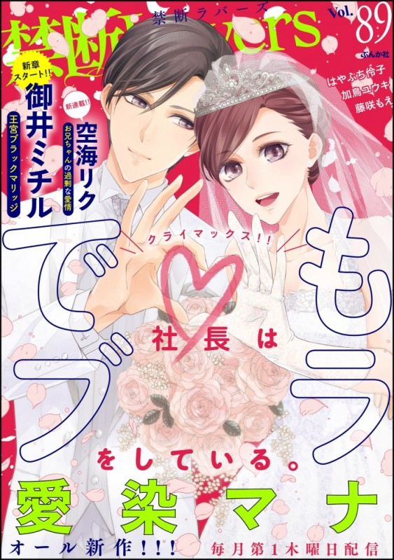 禁断Lovers Vol.089