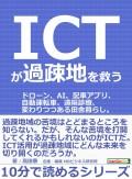 ICTが過疎地を救う。ドローン、AI、配車アプリ、自動運転車、遠隔診療、変わりつつある田舎暮らし。