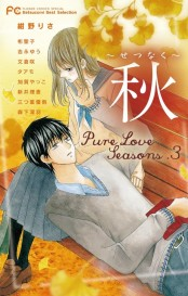Pure Love Seasons 3 秋〜せつなく〜