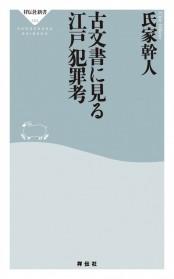 古文書に見る江戸犯罪考