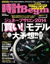 時計Begin 2014年春号 vol.75