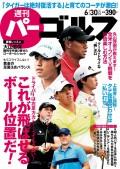 週刊パーゴルフ 2015/6/30号