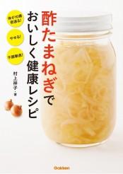 【期間限定価格】酢たまねぎでおいしく健康レシピ