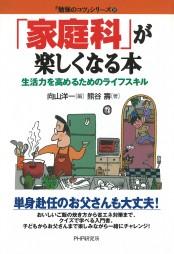 「家庭科」が楽しくなる本