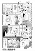 巨乳とロリとボーイッシュ【1話試し読み版】