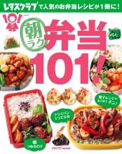 朝ラク弁当101!