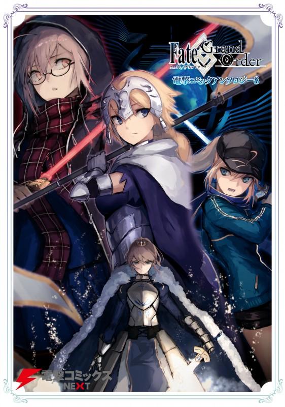 Fate/Grand Order 電撃コミックアンソロジー8