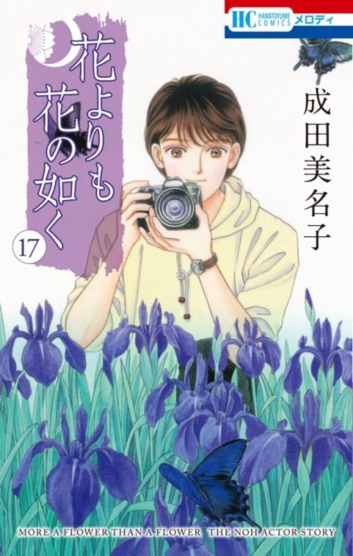 花よりも花の如く(17)