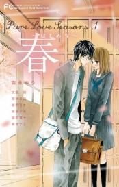 Pure Love Seasons 1 春〜はじめて〜