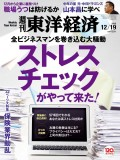 週刊東洋経済2015年12月19日号