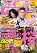 KansaiWalker関西ウォーカー 2014 No.06
