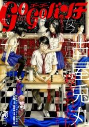 ゴーゴーバンチ vol.09 [雑誌]