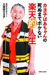 カヨ子ばあちゃんの死ぬまでボケない楽天的人生