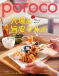 poroco 2017年2月号