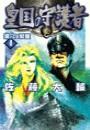 皇国の守護者4 - 壙穴の城塞