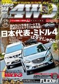 LET'S GO 4WD【レッツゴー4WD】2016年12月号