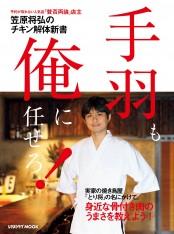 【電子特典付き】笠原将弘のチキン解体新書 手羽も、俺に任せろ!