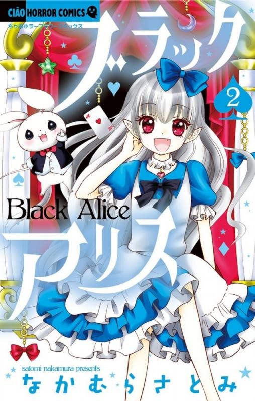 ブラックアリス 2