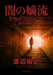 闇の嫡流 シックスコイン