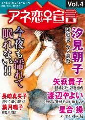 アネ恋♀宣言 Vol.4
