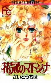 花冠のマドンナ 3