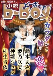 小説b-Boy カラダから始まる恋特集!!(2014年9月号)