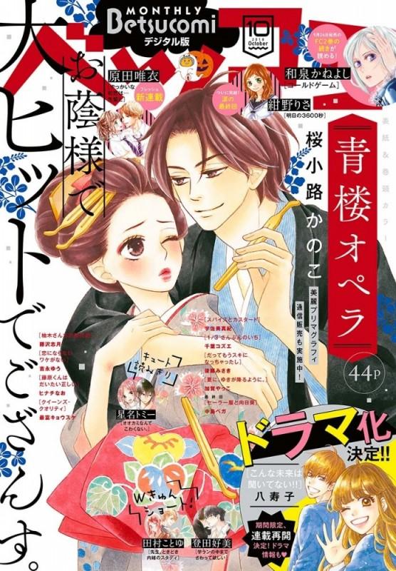 ベツコミ 2018年10月号(2018年9月13日発売)