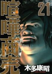 喧嘩商売(21)