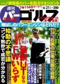 週刊パーゴルフ 2016/6/21号