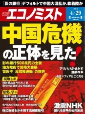 週刊エコノミスト2014年4/29号