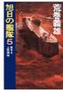 旭日の艦隊5 - 英本土上陸開始