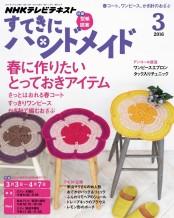 NHK すてきにハンドメイド 2016年3月号