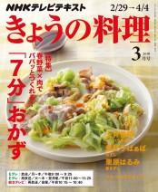 NHK きょうの料理 2016年3月号