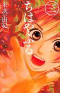 ちはやふる(3)