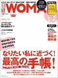 日経ウーマン2016年11月号