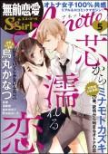 無敵恋愛S*girl Anette Vol.5 芯から濡れる恋