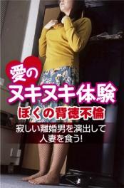 愛のヌキヌキ体験 ぼくの背徳不倫 〜禁断関係こそ男の華!〜