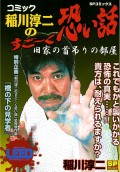 コミック稲川淳二のすご〜く恐い話〜旧家の首吊りの部屋〜