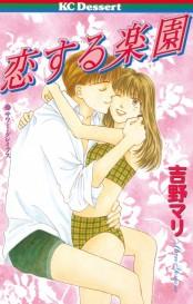 恋する楽園(1)