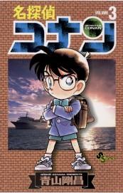 名探偵コナン 3