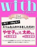【期間限定価格】with e-Books やせ子さんの生活習慣vs.太めさんの生活習慣