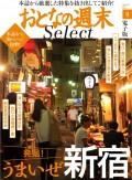 おとなの週末セレクト「発掘! うまいぜ新宿」〈2016年9月号〉