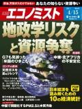 週刊エコノミスト2014年4/15号