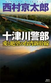 【期間限定価格】十津川警部 愛と絶望の台湾新幹線