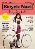 BICYCLE NAVI No.85 2017 SPRING