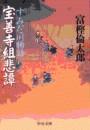 すみだ川物語 - 宝善寺組悲譚