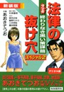 マンガ法律の抜け穴スペシャル2 終わりなき黒い策謀篇