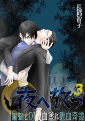 夜へ放つ〜蝙蝠とDTと血塗れ吸血奇譚〜(3)